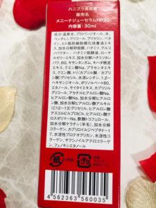 ハニプラ美容液成分表